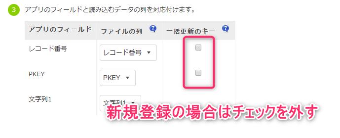 新規登録時の一括更新のキーの設定