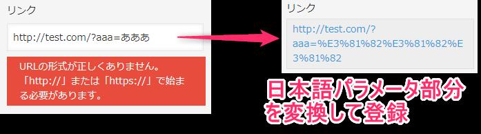 URLリンクの日本語パラメータをエンコード