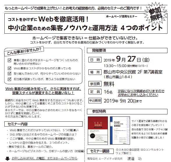 Web徹底活用セミナーチラシ2019年9月