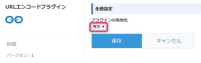 URLエンコードプラグインの有効化