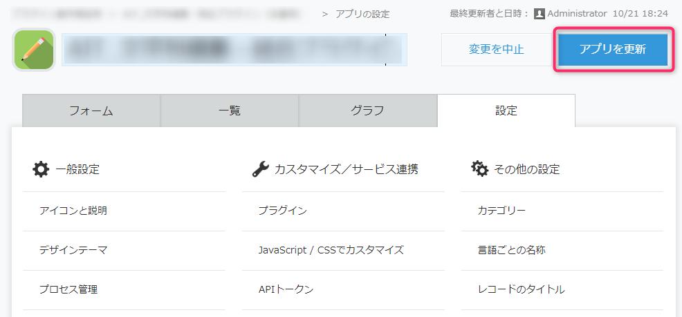 kintoneアプリの更新