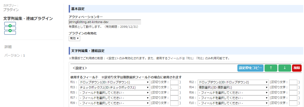 文字列編集・連結プラグインの設定画面トップページ