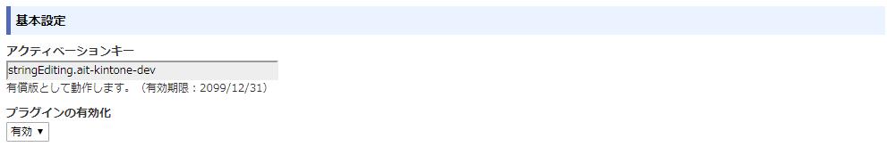 文字列編集・連結プラグインの基本設定画面