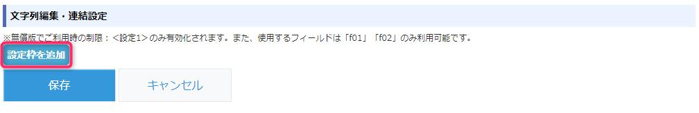 文字列編集・連結プラグインの設定枠追加