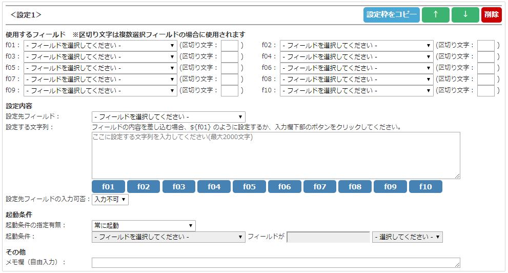 文字列編集・連結プラグインの追加された設定枠