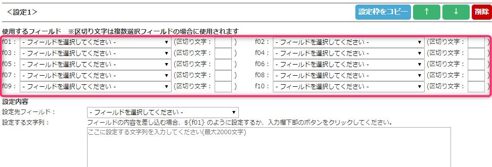 文字列編集・連結プラグインの使用するフィールド設定欄