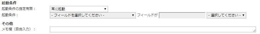 文字列編集・連結プラグインの起動条件指定欄