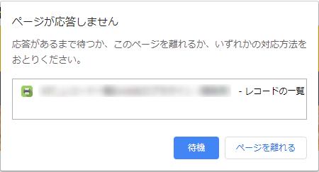 Chromeブラウザの待機確認ダイアログ