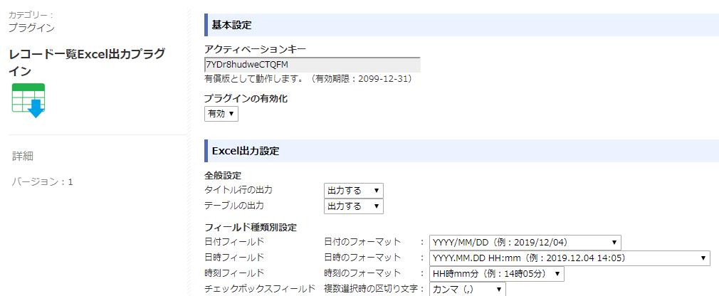 レコード一覧Excel出力プラグインの設定画面トップページ