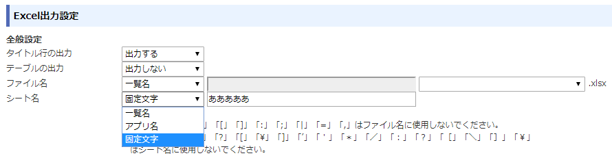 kintoneレコード一覧出力プラグインのフィールド毎のシート名、ファイル名の設定