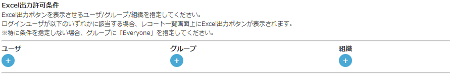 Excel出力許可条件の設定