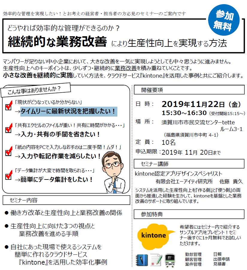 業務改善セミナーチラシ_2019年11月須賀川