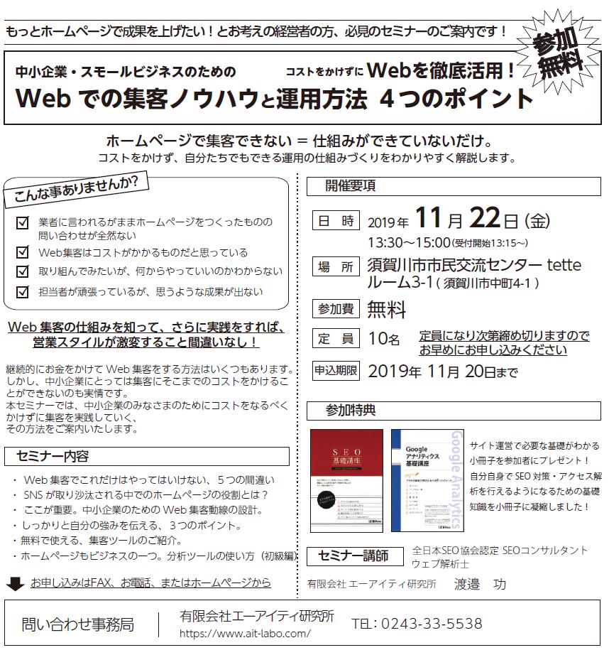 WEB集客セミナーチラシ_201911