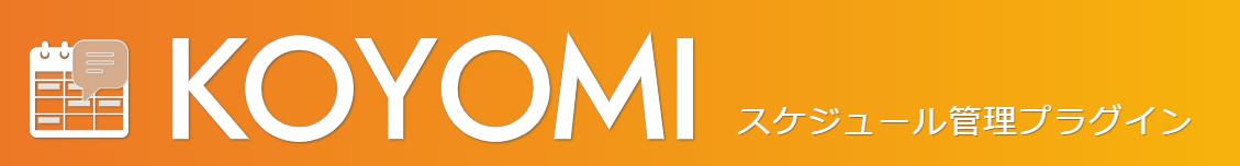 kintoneスケジュール管理プラグインKOYOMI