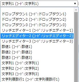 kintone日付変換プラグイン設定画面のフィールドの並び順の変更