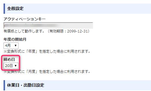 kintone日付変換プラグインの締め日設定箇所