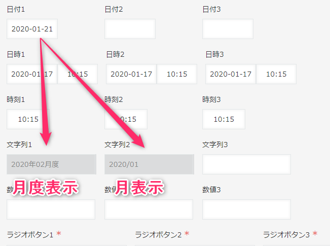 kintone画面での締め日を考慮した日付変換の動き
