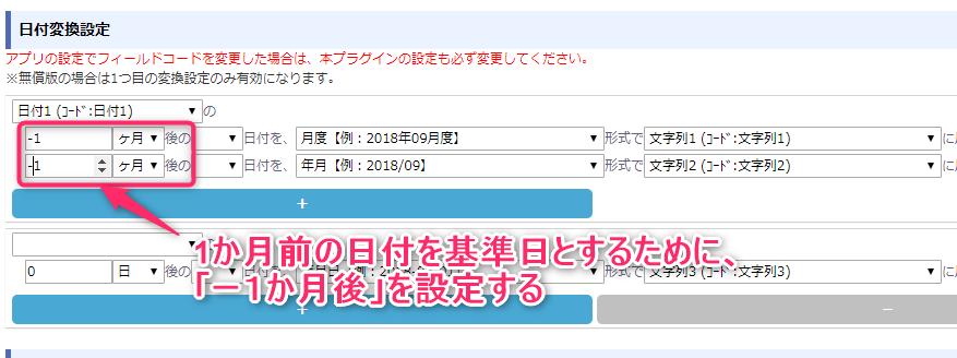 kintone日付変換プラグインで1か月前の日付を基準日とする設定例