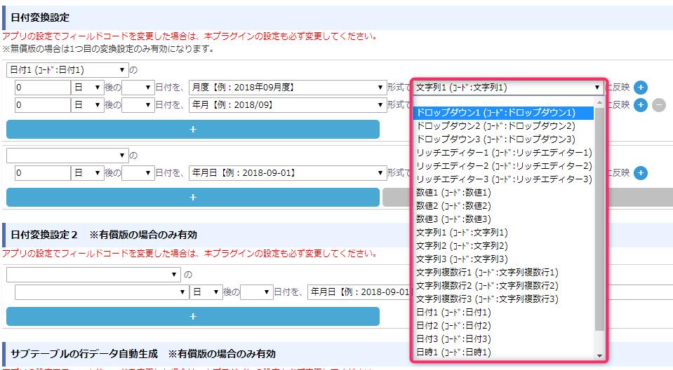 kintone日付変換プラグインの変換先フィールドに「ドロップダウンリスト」「日時フィールド」を指定可能な箇所