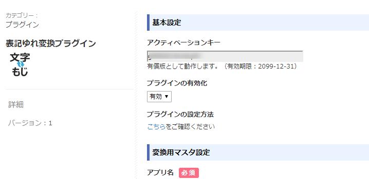 表記ゆれ変換プラグインの設定画面トップページ