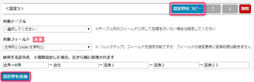 設定枠の追加とコピー