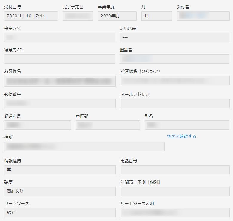 kintoneリードメモアプリの情報