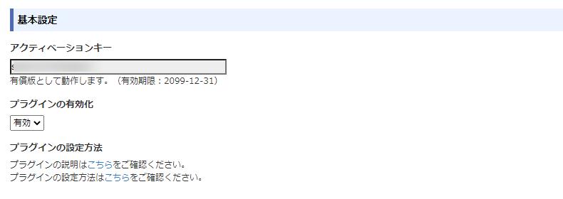テーブルヘッダー固定化プラグインの基本設定画面